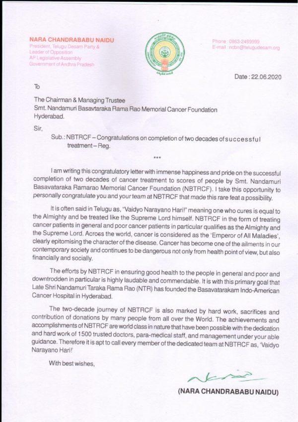 Message from Nara Chandrababu Naidu to Basavatarakam Cancer Hospital